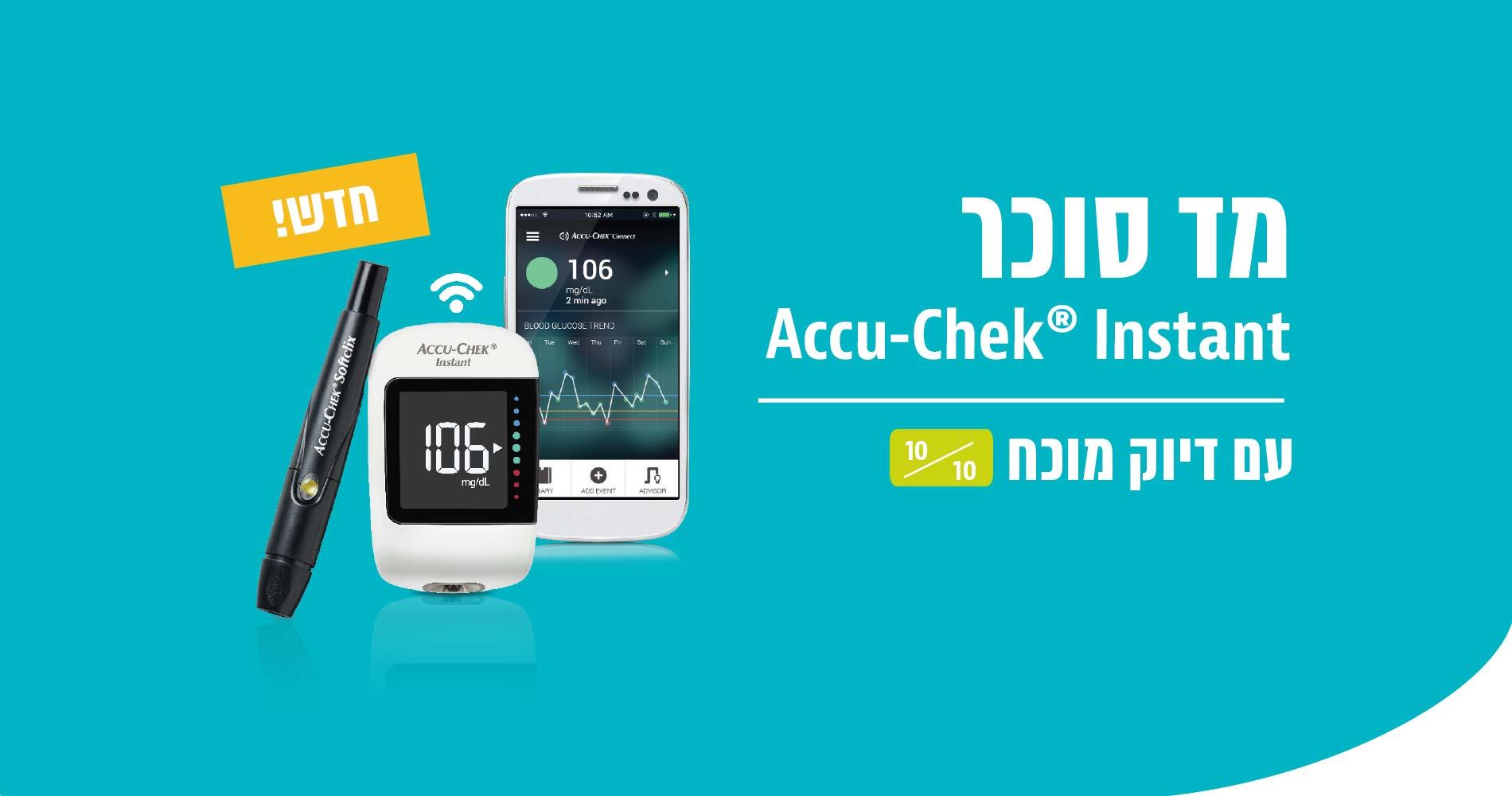 2020-166_PC_Accu-Chek-Instant_1900x1000px-2